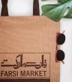 خرید کیسه تجزیه پذیر فارسی مارکت با بهترین کیفیت و قیمت