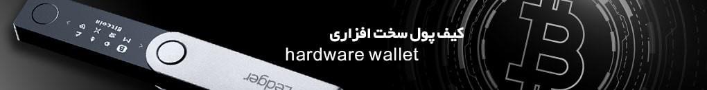 خرید کیف پول سخت افزاری لجر ترزور و کول ولت با ارسال رایگان