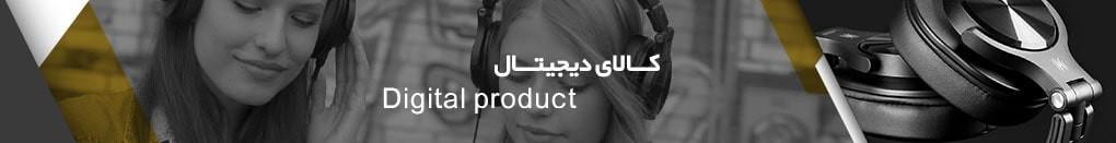 خرید کالای دیجیتال برندهای معروف از مرکز تامین کالای دیجیتال ایران
