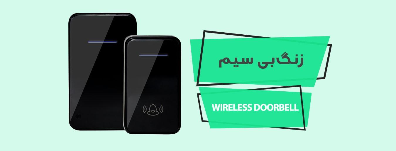 زنگ بیسیم (wireless doorbell)