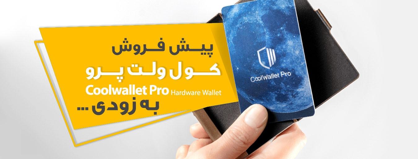 پیش فروش کیف پول کول ولت پرو (coolwallet pro)